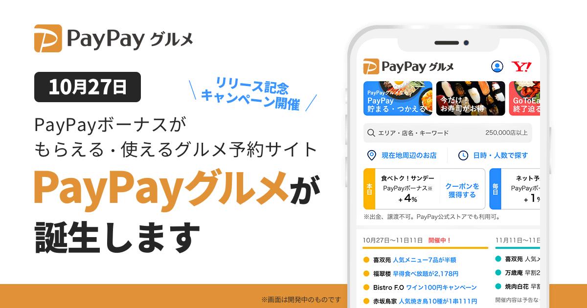 PayPayグルメ