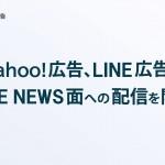 Yahoo!広告、LINE広告のLINE NEWS面への配信を開始