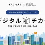 VOYAGE MARKETING、スパイスファクトリーと共同で自治体DXを推進する「デジタルのチカラ」を開始