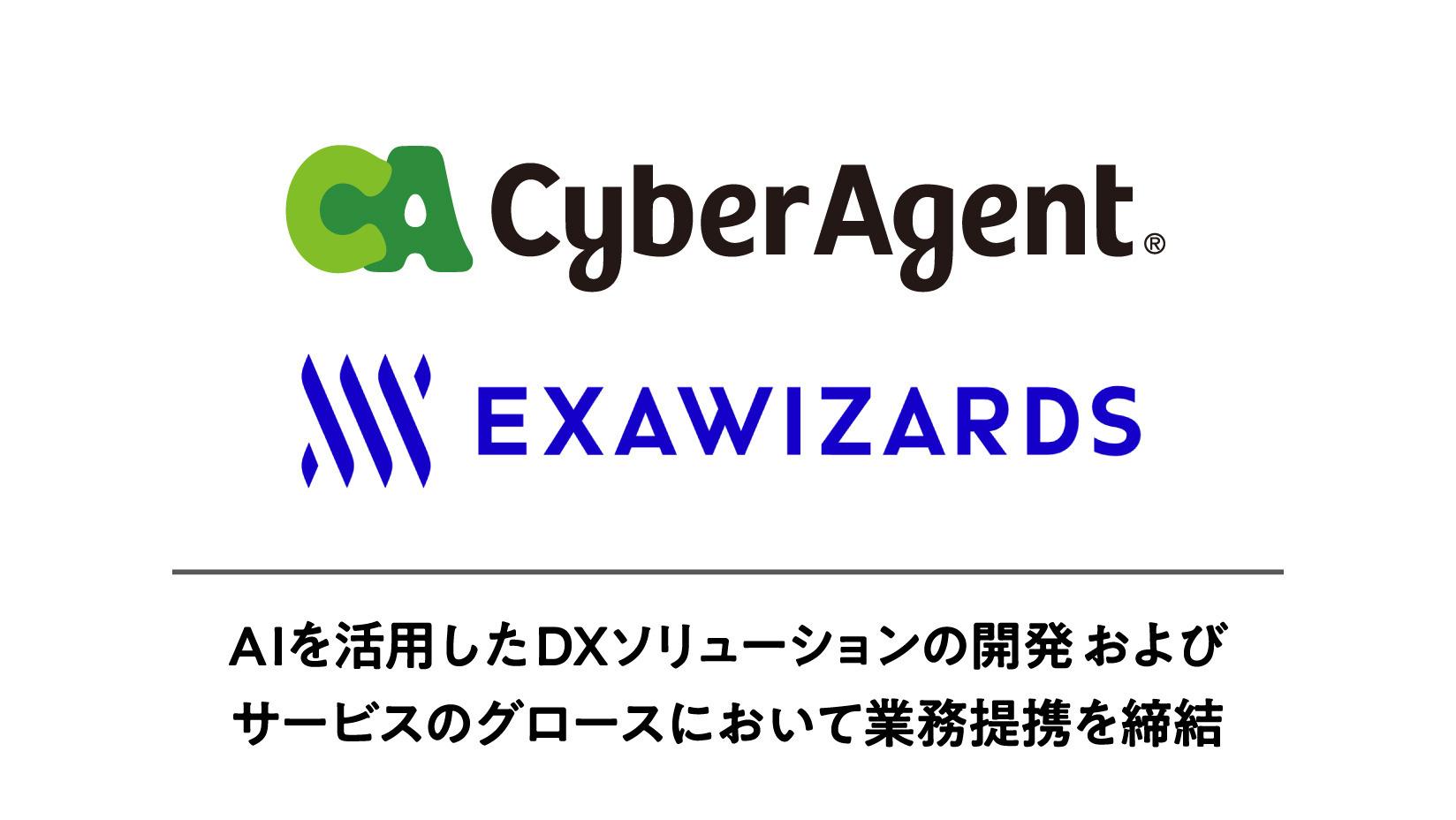 サイバーエージェント、DXソリューションの開発およびサービスのグロースにおいてエクサウィザーズと提携