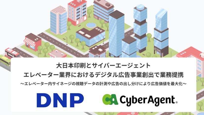大日本印刷とサイバーエージェント
