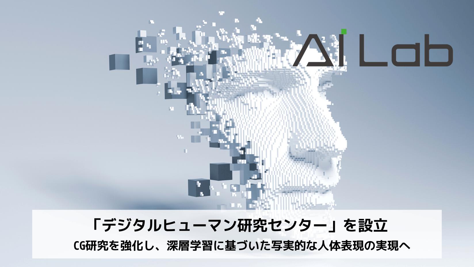 サイバーエージェントのAI Lab、「デジタルヒューマン研究センター」を新設