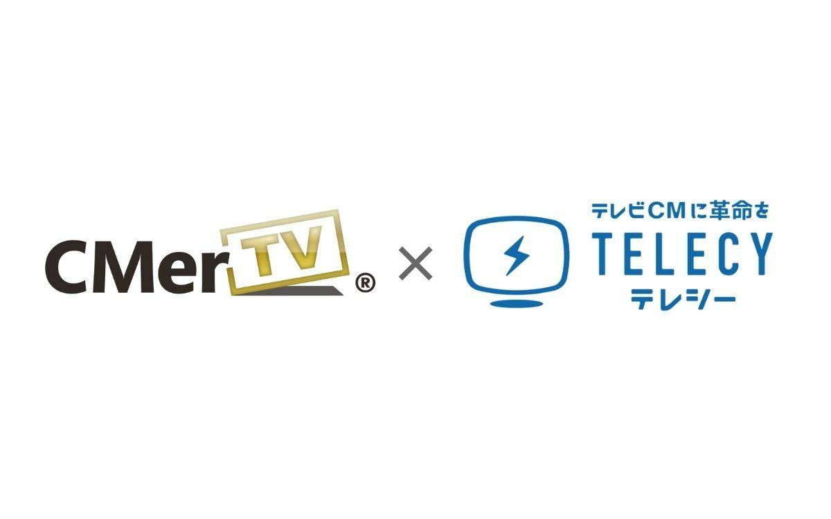 テレシー、CMerTV社と提携し各種デジタルサイネージの取り扱いを開始