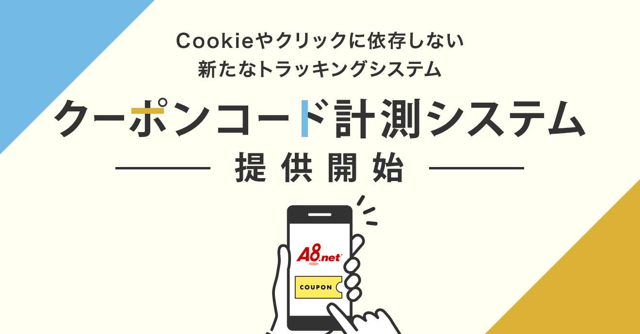 ファンコミュニケーションズ、Cookieに依存せずに集客計測が可能な「クーポンコード計測システム」の提供を開始