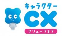 CXソリューション