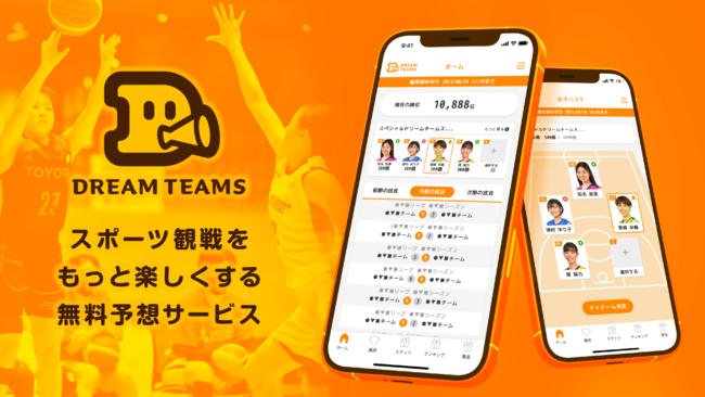 名古屋テレビ子会社のドリームチームズ、スポーツ予想プラットフォーム「ドリームチームズ」のβ版サービスを開始