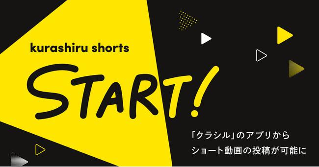 「クラシル」を運営するdely、クリエイターによるショート動画投稿サービス「kurashiru shorts」を開始