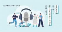 FAN Podcast Studio 1