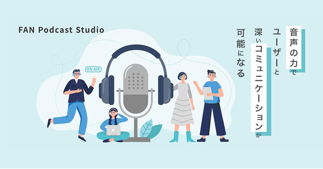ファンコミュニケーションズ、音声コンテンツを制作するサービス「FAN Podcast Studio」の提供を開始