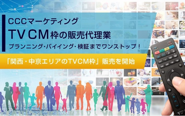 CCCマーケティング、「関西・中京エリアのTVCM枠」販売を開始