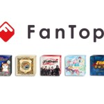 メディアドゥ、NFTマーケットプレイス「FanTop」サービス開始