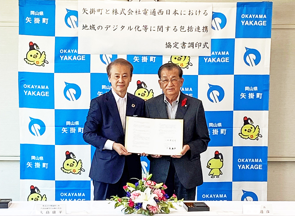 電通西日本、岡山県都窪郡矢掛町と「地域のデジタル化等に関する包括連携協定」を締結