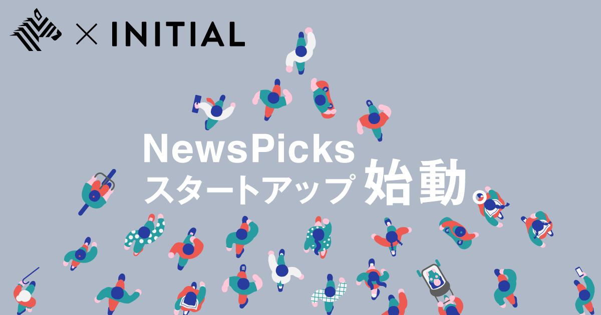 newspicks スタートアップ